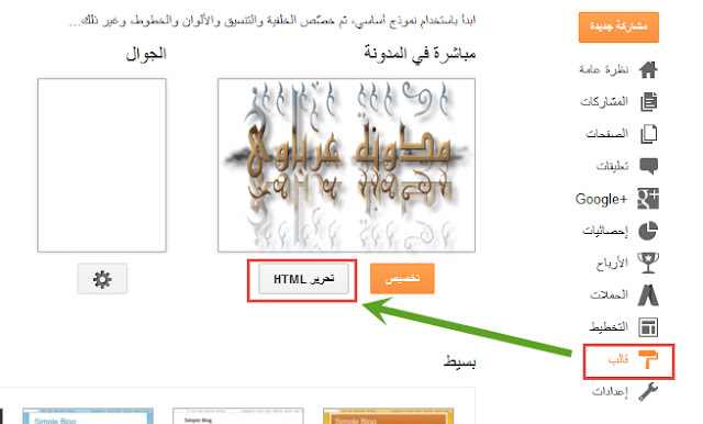 The correct way to restore the blog template in Blogger