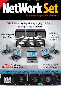 اول مجلة عربية في الشبكات