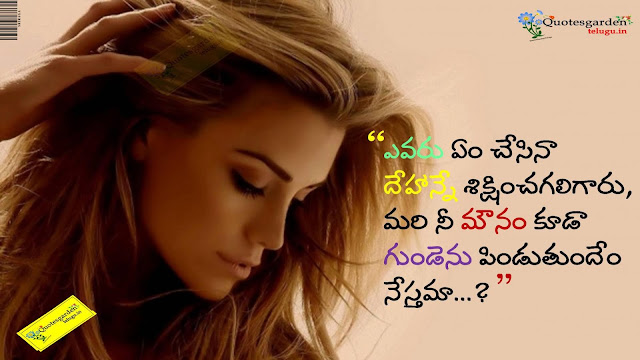 New telugu latest Heart touching sad love quotes 739