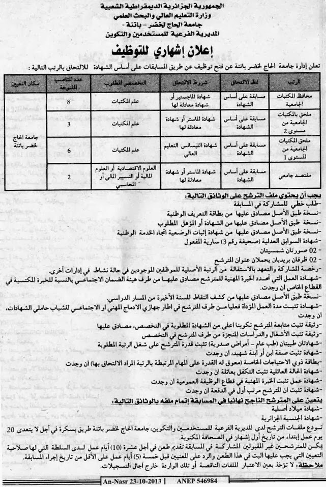 اعلان عن توظيف بجامعة الحاج لخضر باتنة أكتوبر 2013 %25D8%25A8%25D8%25A7