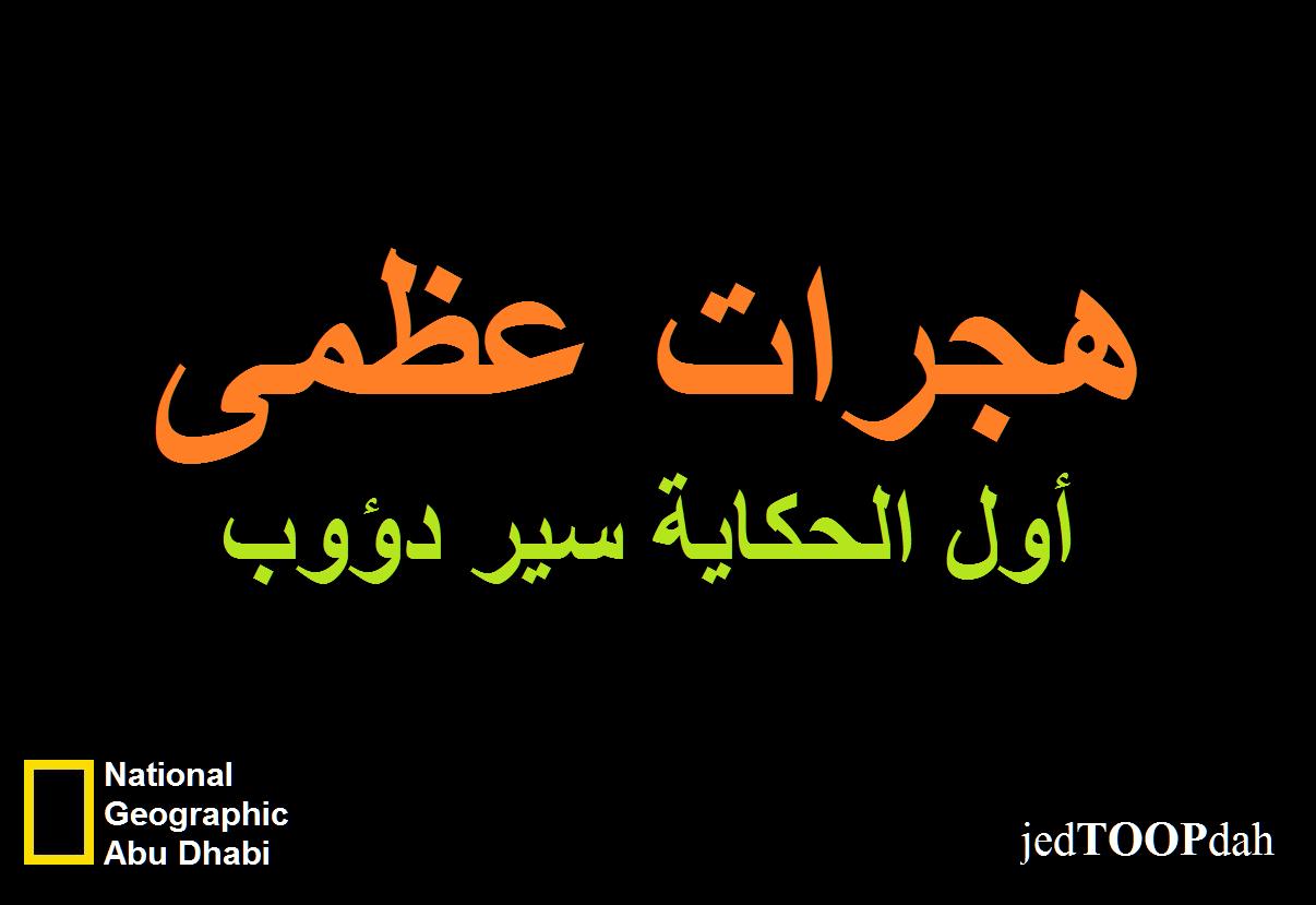 هجرات عـُظمى: أول الحكاية سير دؤوب
