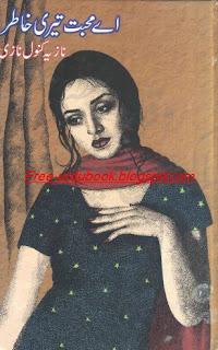 Ay Mohabat Teri Khatir By Nazia Kanwal Nazi