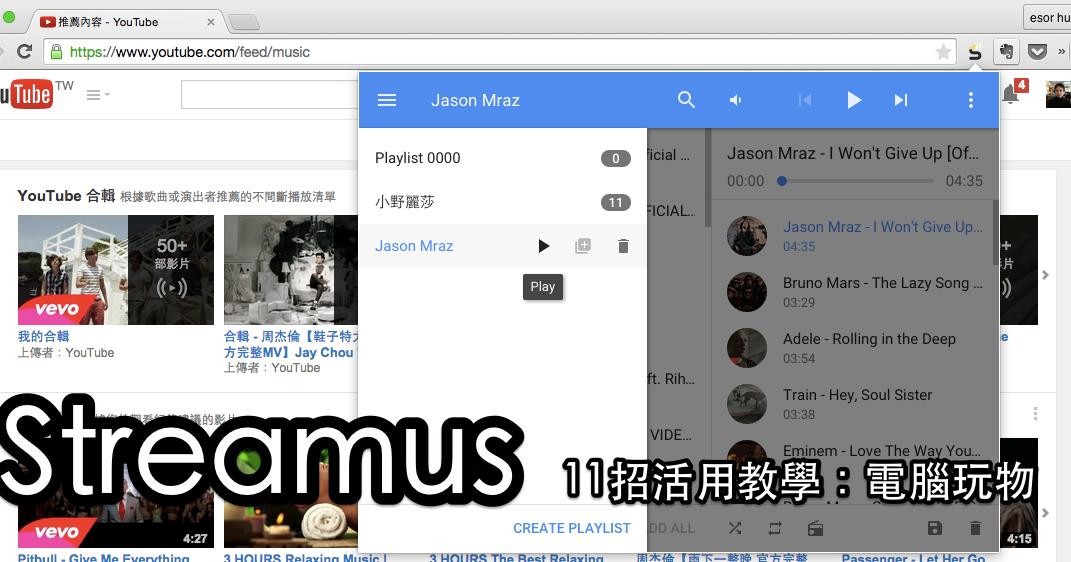 Streamus 最佳 YouTube 工具打造免費音樂版 KKBOX