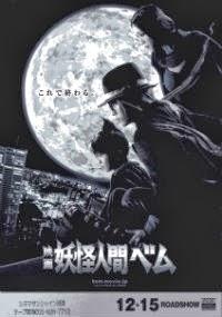 Humanoid Monster Bem - Yokai Ningen Bem Movie