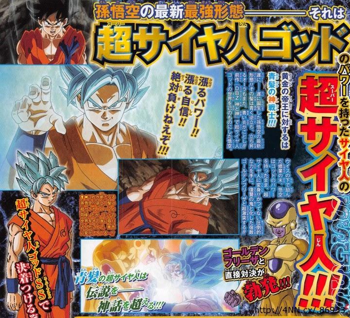 """112 300x272 Nova forma """"Deus"""" de Goku em Dragon Ball Z : Fukkatsu no F"""