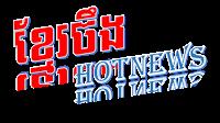 News-Khmerjeng