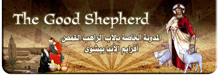 ✞The Good Shepherd✞