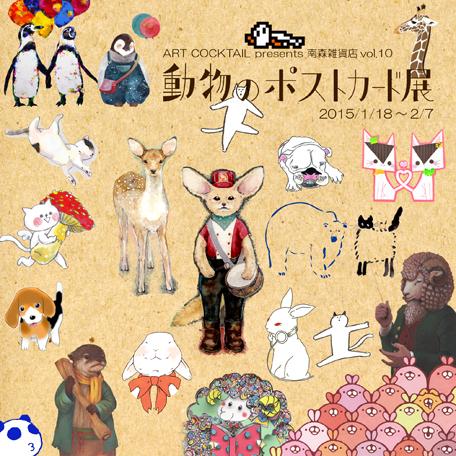ART COCKTAIL南森雑貨店vol.10「動物のポストカード展」フライヤー
