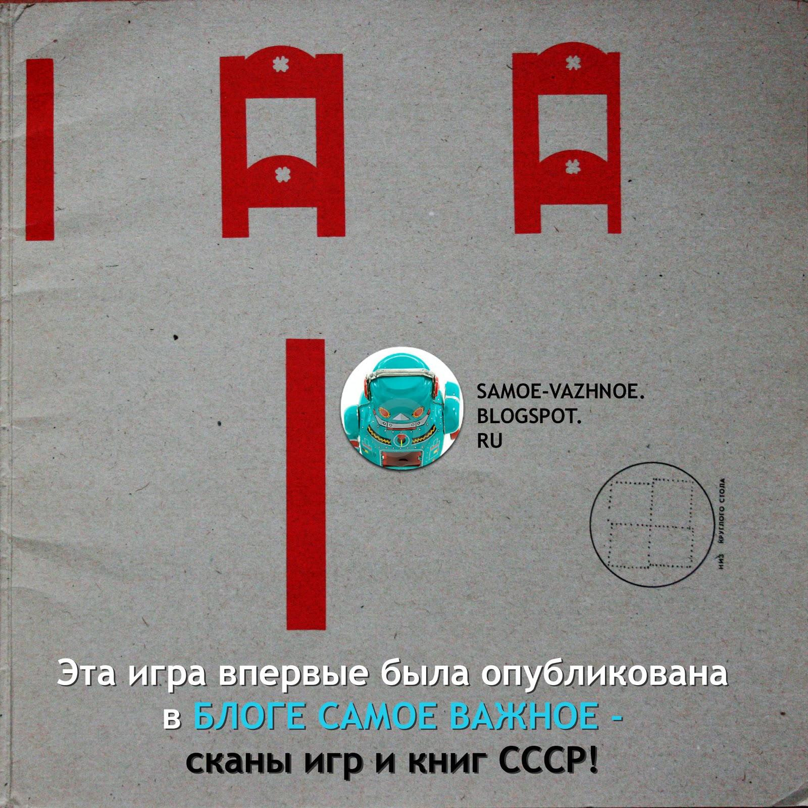 Как сделать кукольный домик. Игра бумажная квартира для куклы СССР советская старая, из детства