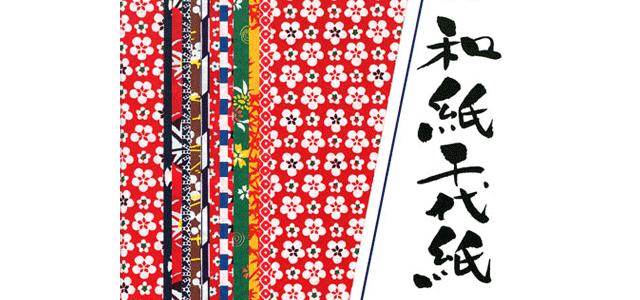 日本のデザインに。和紙千代紙の無料テクスチャー画像素材12枚セット