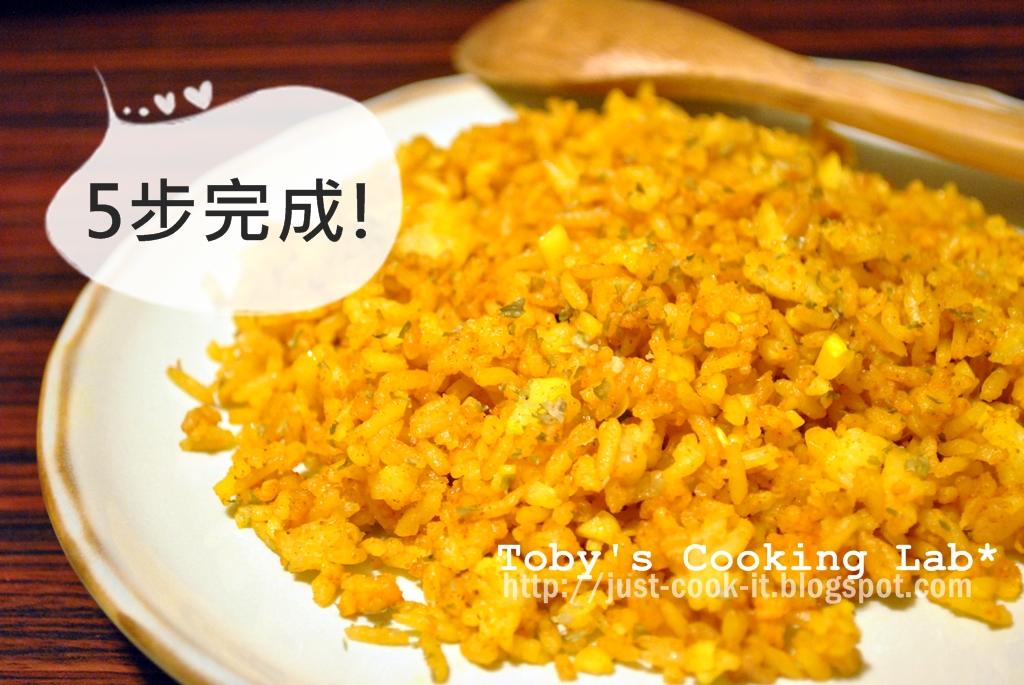 一定不正統卻保證美味的檸香薑黃飯 | Toby's Cooking Lab ...