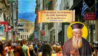 Μετά από 1700 χρόνια σήμερα καταπατείται η Αργία της Κυριακής!