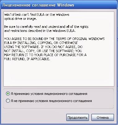 Как сделать загрузочную флешку windows хр пошаговая инструкция с