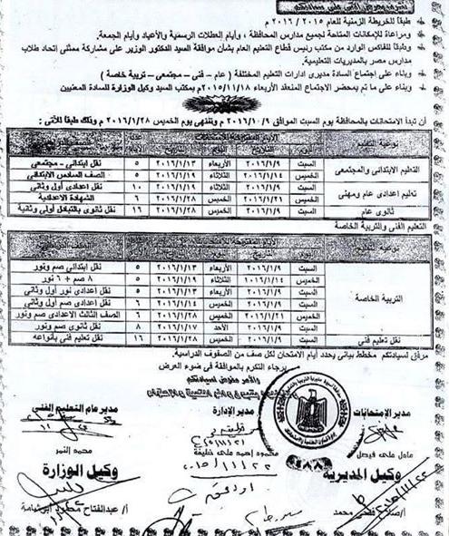 جدول امتحانات محافظة المنيا 2016 الترم الاول لجميع مراحل التعليم ( ابتدائى - اعدادى - ثانوى - دبلومات )