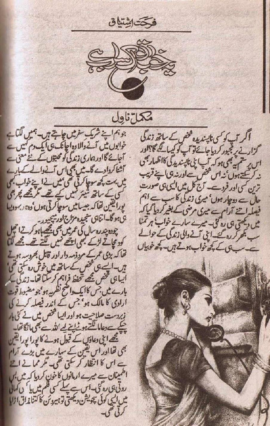 Urdu Novels Reading Center : Farhat Ishtiaq