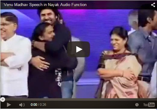 VenuMadhav With Pawan Kalyan | Nayak Audio Function