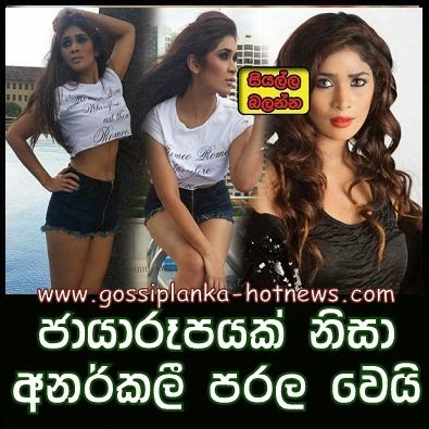http://www.gossiplanka-hotnews.com/2014/10/hot-and-sexy-anarkali-akarsha-unseen.html