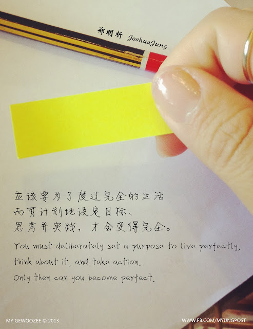 郑明析 , Joshua Jung, Providence, Proverb, Perfect, Religion, Faith, Finger, Sticky note, Pencil, paper
