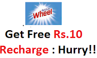Hurry Hurry : Get Free Rs.10 Recharge From Wheel Detergent : BuyToEarn
