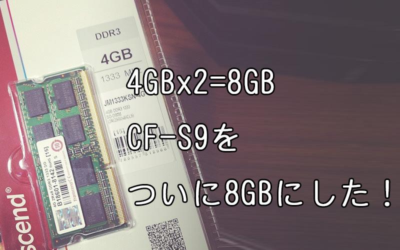Let's note CF-S9のメモリをついに8GBまで増強した