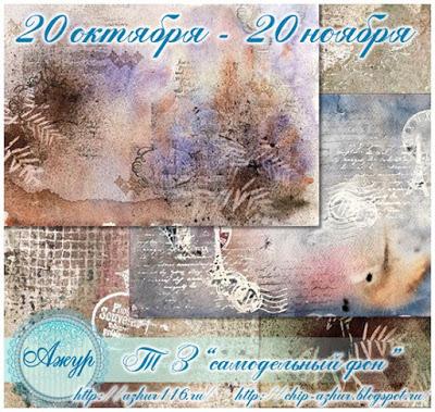 """Задание """"Самодельный фон"""" до 20/11"""