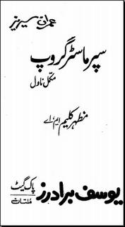 Super Master Group Written Mazhar Kaleem, Complete Novel