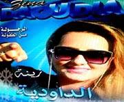 Zina Daoudia-Rojoula men Tofoula 2014
