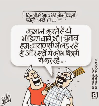 arvind kejriwal cartoon, AAP party cartoon, aam aadmi party cartoon, election 2014 cartoons, varanasi loksabha seat, Media cartoon, opinion poll cartoon