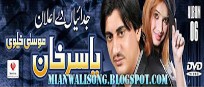 New saraiki songs 2015 mp3 free download