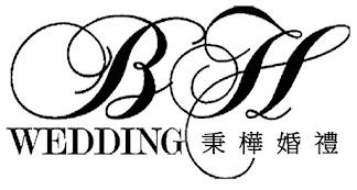 THE BH WEDDING 秉 樺 婚 禮