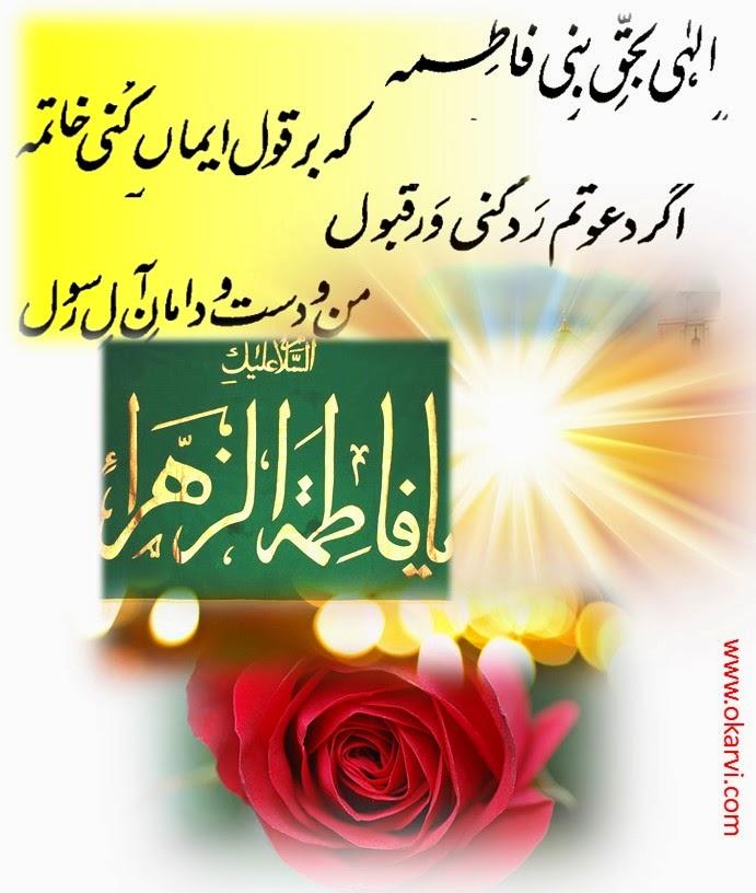 jumaadi ul uulaa yaum e wilaadat birthday hazrat saiyyidah faatimah zahraa allama kokab noorani okarvi