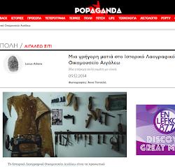 Αφέρωμα ΙΛΟΑ (Popaganda)