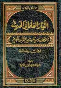 التيار العلماني الحديث وموقفه من تفسير القرآن الكريم