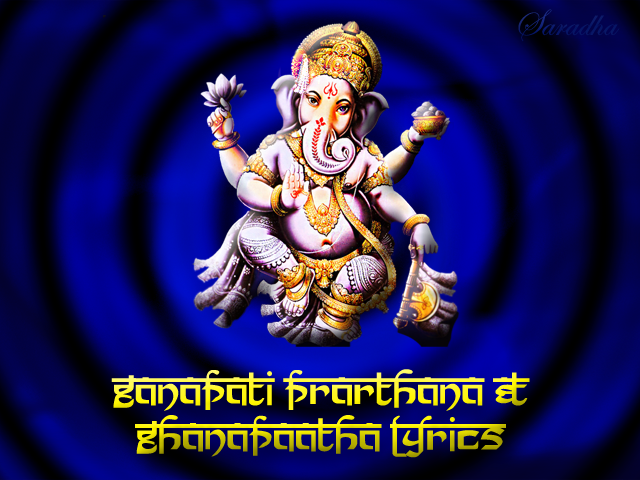 Ganapati prarthana lyrics