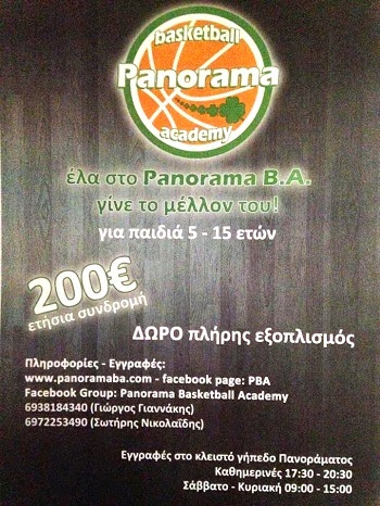 Ελα στην Panorama Basketball Academy (PBA)