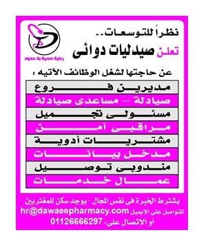 اعلانات وظائف جريدة الاهرام الحكومية والخاصة بمصر والسعودية والكويت 6 / 11 / 2015