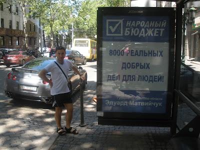 Матвийчук, Одесса, 8000 реальных добрых дел