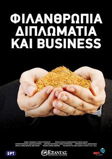 Φιλανθρωπία, διπλωματία και business - (Εξάντας Ντοκιμαντέρ)