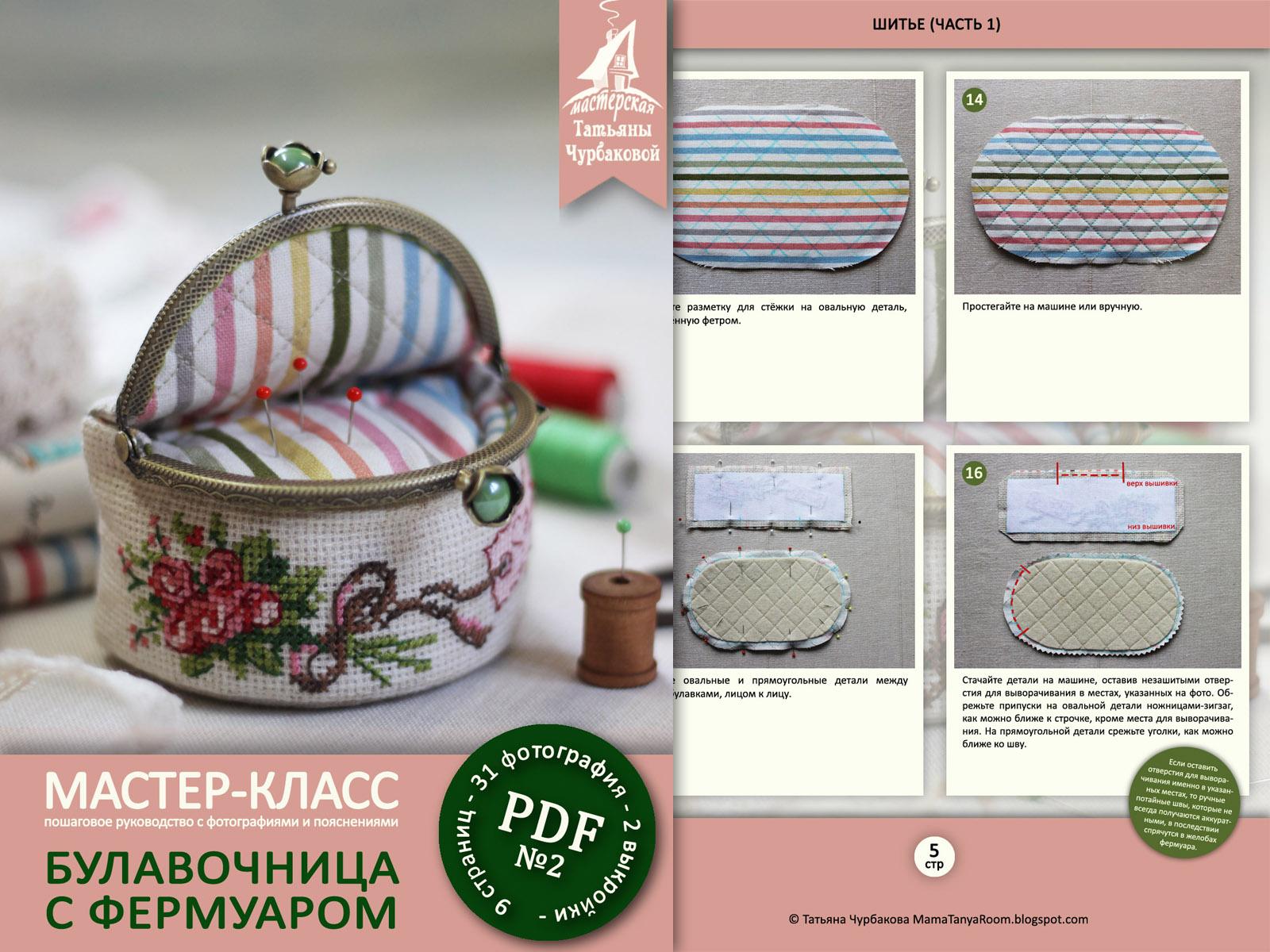 Особенности построения несложных лекал для сумок с