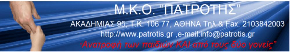 """""""ΠΑΤΡΟΤΗΣ"""""""