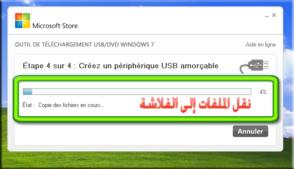 Windows وسهل,2013 7dvd_17.png