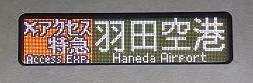 エアポートアクセス特急 羽田空港行き 3050形側面