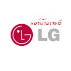 ราคาแอร์บ้าน LG