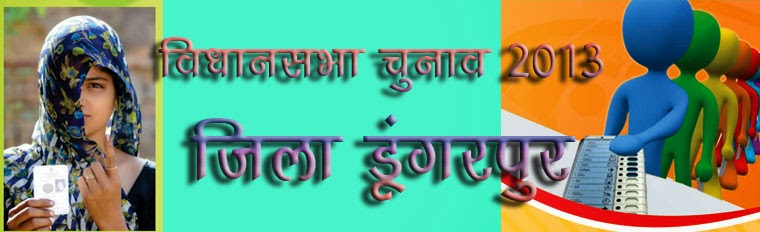 Election Dungarpur 2013
