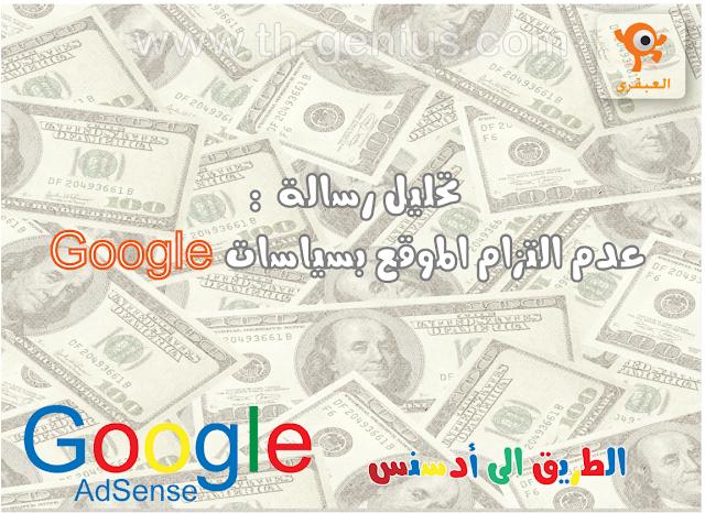تحليل رسالة - عدم التزام الموقع بسياسات Google