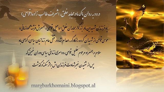 مادر مجاهد خلق، اشرف طالب زاده