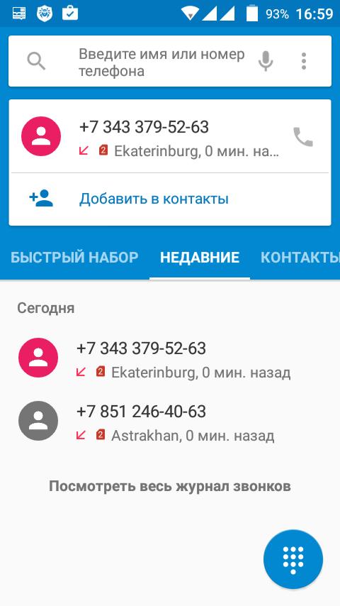 Знакомств телефонные номера