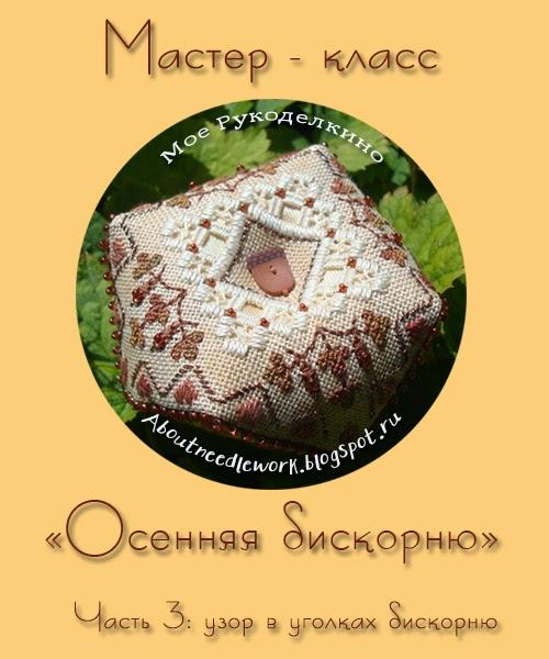 "Мастер-класс ""Осенняя бискорню"" Часть 3"