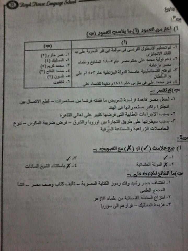 حل أسئلة كتاب المدرسة دراسات للصف السادس ترم أول طبعة2015 10519768_15508849951