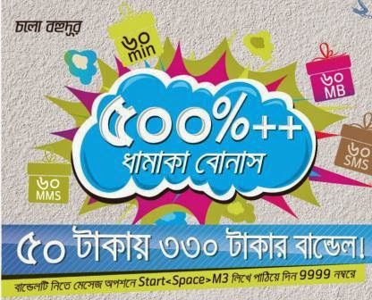 Grameenphone-500-precent-dhamaka-bonus-on-50Tk-bundle